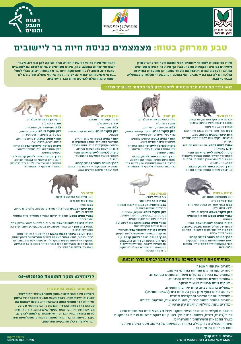 דף הסברה שומרים מרחק מחיות עמק יזרעאל